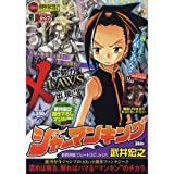 Shaman King dramatic experience! Great spirits! (SHUEISHA JUMP REMIX) ISBN: 4081131511 (2011) [Japanese Import]