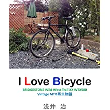 I Love Bicycle: restore of the vintage MTB (Japanese Edition)