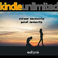 """""""என்னை கொல்லாதே தள்ளி செல்லாதே"""" (Tamil Edition)"""