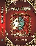Chakraviyugam (Tamil Edition)