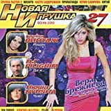 Various Artists. Novaya igrushka. Vol. 27 (Russische Popmusik) [????? ???????. ?????? 27]