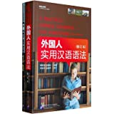 A Practical Chinese Grammar for Foreigners (Textbook+Workbook)