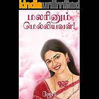 மலாினும் மெல்லியவள்! :Malarinum Meliyaval Part 1 & 2 Final (Tamil Edition) (JB Book 2)