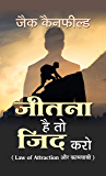 Jitna Hai To Zid Karo (Hindi Edition)