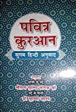 Quran: Hindi Translation