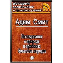Исследование о природе и причинах богатства народов (Russian Edition)