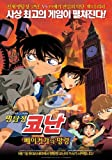 Detective Conan: The Phantom of Baker Street Affiche du film Poster Movie Agent de la police judiciaire Conan: Le fantôme de la rue de boulanger (11 x 17 In - 28cm x 44cm) Korean Style A