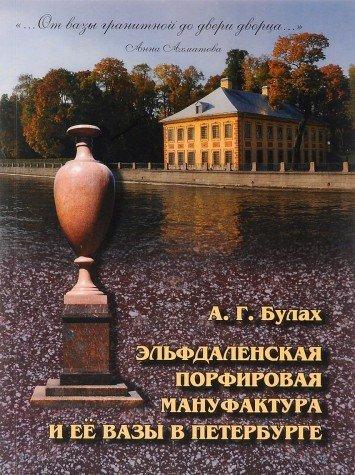 ot-vazy-granitnoy-do-dveri-dvortsaelfdalenskaya-porfirovaya-manufaktura-i-ee-vazy-v-peterburge