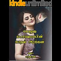 மெழுகு பொம்மையின் காதல் அரக்கன் : Meluuguu pomaiyen kathal araagan (Tamil Edition)