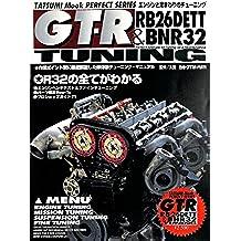 NISSAN GT-R RB26DETT and BNR32 TUNING: rb26 engin ovahouru chuningu chuningu mukkushirizu (Japanese Edition)