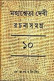 Mahasweta Devi Rachnasamagra Part -10
