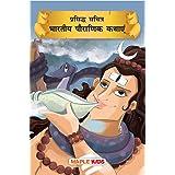 Indian Mythology (Hindi) (Illustrated) - Ramayana and Mahabharata - for children