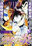 5 warrior without face flame of Recca (My First WIDE) (2004) ISBN: 4091622291 [Japanese Import]