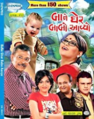 Baane Gher Babo Aavyo