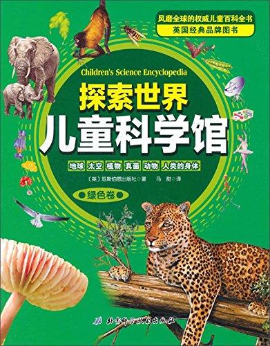 探索世界儿童科学馆(绿色卷)