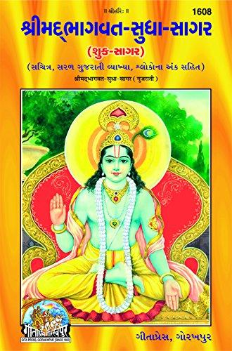 Shrimad Bhagavat Sudha Sagar (Suk Sagar) Bhashaanuwad Code 1608 Gujarati (Gujarati Edition) por Vedvyas (Gita Press Gorakhpur)