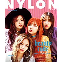 NYLON JAPAN 2017年9月号 (Japanese Edition)