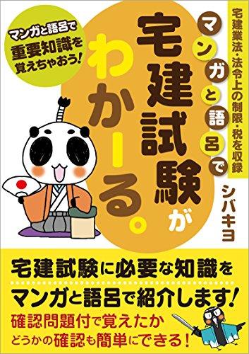 mangatogorodetakkensikengawakaru (Japanese Edition)