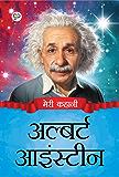 My Life : Albert Einstein: अल्बर्ट आइंस्टीन (Hindi Edition)