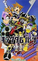 Kingdom Hearts II - Vol.3 (Gangan Comics) Manga