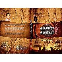 திருவிடரா? திராவிடரா? (Tamil Edition)