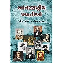 Antarrashatriya Khyatio: International Biographies in Gujarati (Gujarati Edition)