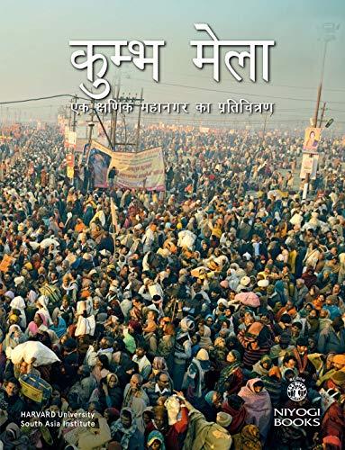 Kumbh Mela: Ek Kshanik Mahanagar Ka Pratichitran (Kumbh Mela: Mapping the Ephemeral Megacity) (Bahuvachan)