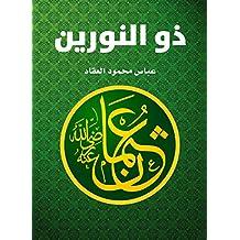 ذو النورين عثمان بن عفان (Arabic Edition)