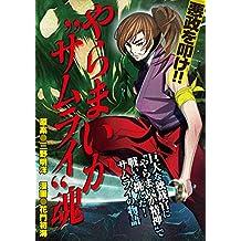 """漫画「やらまいか """"サムライ"""" 魂」 (Japanese Edition)"""
