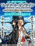 Sony PSP Sword Art Online Infinity moment Bild