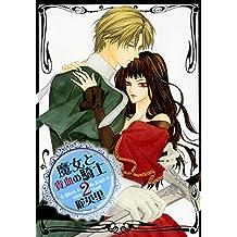 MAJO TO KIKETSU NO KISHI 2 (TOSUISHA ICHI RACI COMICS) (Japanese Edition)