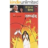UTTARKAND (Marathi Edition)