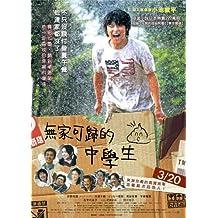 Las personas sin hogar estudiante Póster de película taiwaneses 11x 17en–28cm x 44cm Chizuru Ikewaki Ayumi Ishida Teppei Koike yûko Kotegawa