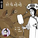 Weaving Girl - A story of China 56 ethnic groups,  picture books for beginners, with Hanyu-Pinyin. (English Edition)