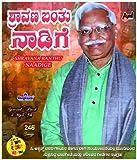 #4: Shravana Banthu Naadige