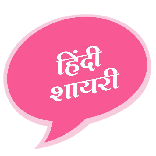 hindi shayari: Amazon co uk: Appstore for Android