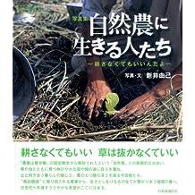 Shizen Nou ni Iki ru Nin tachi (Japanese Edition)
