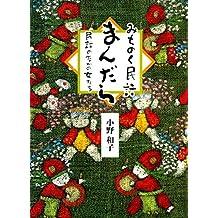 Michinokuminwamandara: Minwanonakanoonnatachi (Sendaikkominwa) (Japanese Edition)