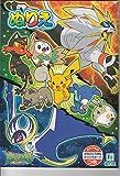 Pokemon colorear libros