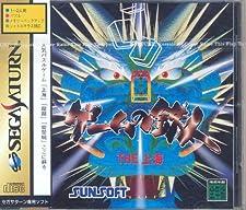 Game no Tetsujin: The Shanghai [Japanische Importspiele]