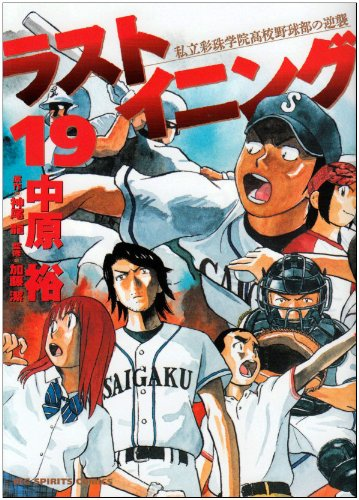 19 Rasutoiningu - Counterattack of private color Pearl Academy High School baseball team (Big Comics) (2008) ISBN: 4091821480 [Japanese Import] Pdf - ePub - Audiolivre Telecharger
