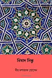 Bishad Shindhu ( Bengali Edition )