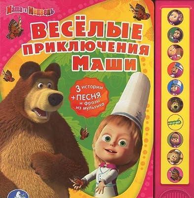 MASHA I MEDVED. Vesolyye Priklyucheniya Mashi.(10 Zvukovich Knopok) Mascha und der Bär.Lustige Abenteuer von Masha und dem Bären. (10 Sound Tasten)