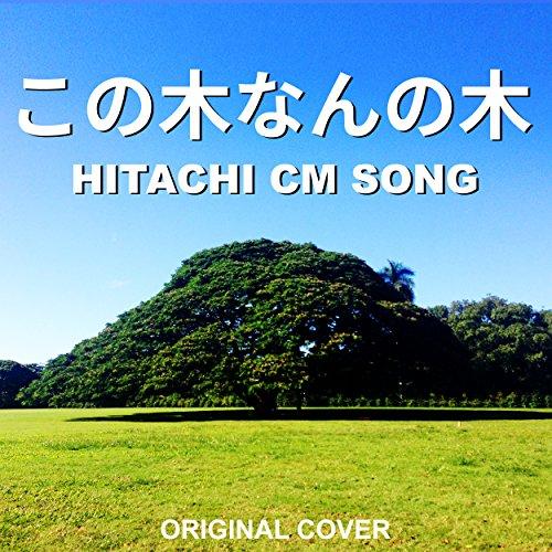 konoki-nannoki-hitachi-cm-song