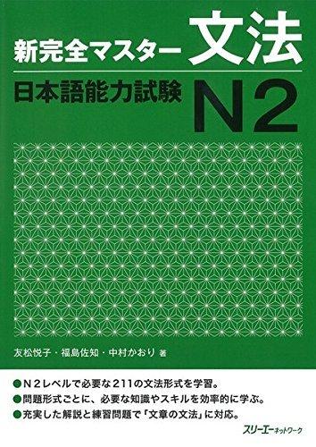 New Kanzen Master Grammar Japanese Language Proficiency Test N2 (Shin Kanzen Masuta Bunpo Nihongo No by Tomomatsu (2011-11-07)