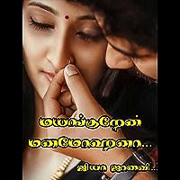 மயங்குறேன் மனமோஹனா.. (Mayangugiren Manamohana..) (Tamil Edition)