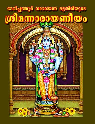 Sriman Narayaneeyam (Malayalam Edition) por GIRI