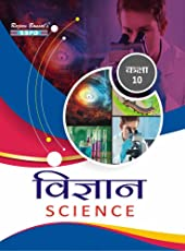 Science for Class-10 (Based on NCERT/CBSE)