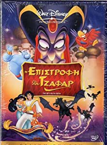 Aladdin The Return Of Jafar [DVD] [Language: English, Hebrew, Greek, Bulgarian] [Region 2] [PAL] [Import]