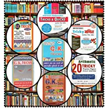 G.K.TRICKS & MATH TRICKS (7 BOOKS SET HINDI) COMPETITION EXAM NEW BOOK G.K.TRICKS MATH TRICKS (mathematics tricks books)G.K.SHORT TRICKS& TRICKY MATH (G.K.TRICKS & MATH TRICKS BOOK SET)